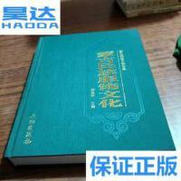 [二手旧书9成新]蒙古民族服饰文化 /苏婷玲、陈红、刘兆和 文物出