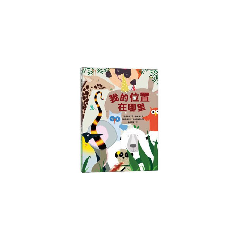 我的位置在哪里,[荷] 皮姆·范·赫斯特,[荷] 柯丝坦·莎布朗斯基 绘,,四川少年儿童出版社,9787536592650 【正版新书,70%城市次日达】