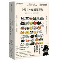 365日:有猫更幸福 中西直子 著 中信出版社