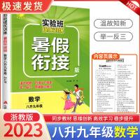 实验班提优训练暑假衔接八升九年级数学浙教版暑假作业春雨教育2021新版