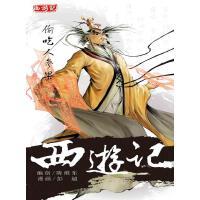 西游记06-偷吃人参果