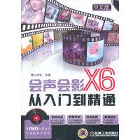 中文版会声会影X6从入门到精通