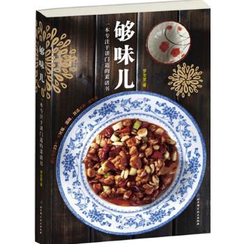 够味儿!80道经典家常菜烹饪详解(pdf+txt+epub+azw3+mobi电子书在线阅读下载)