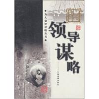 【正版二手书9成新左右】领导谋略 黄彬 中国戏剧出版社