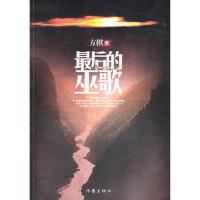 【正版二手书9成新左右】后的巫歌 方棋 作家出版社
