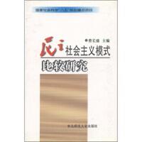 【二手书8成新】民主社会主义模式比较研究 曹长盛 东北师范大学出版社