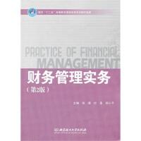 财务管理实务(第2版) 徐�Z,付春,郑小平 9787564073220