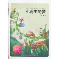 彩虹桥系列--小青虫的梦,冰波,福建少年儿童出版社【质量保障放心购买】