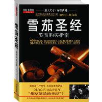 雪茄圣经(世界著名雪茄收藏大师迪特 H.维尔茨经典著作首次引进!400个雪茄品牌,90种雪茄规格,原大呈现,完全标注价