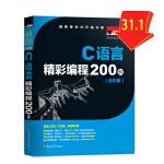 C语言精彩编程200例(全彩版)