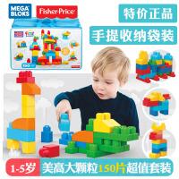 美高费雪婴儿大颗粒积木可啃咬塑料拼插1-3岁一宝宝儿童玩具 美高150粒超值套装