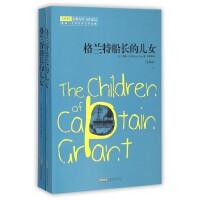 格兰特船长的儿女(全译本上下)/影响一生的世界文学经典