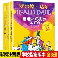 全套3册查理和巧克力工厂正版注音版罗尔德达尔的书作品典藏明天出版社畅销儿童文学6-7-8-9-10一二三年级小学生必读