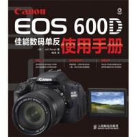 Canon EOS 600D佳能数码单反使用手册 Jeff Revell,梅菲 人民邮电出版社 97871152588