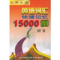 英语词汇记忆15000例 董建时 9787530424490 北京科学技术出版社