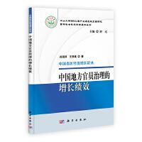 中国地方官员治理的增长绩效