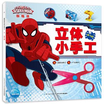 蜘蛛侠立体小手工:勇气篇 安全剪刀不伤手,图例清晰有步骤,瞄准线条折一折,手眼协调巧粘贴。和蜘蛛侠一起玩转立体小手工,亲手打造属于你的英雄世界!海豚传媒出品