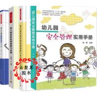 幼儿园安全管理实用手册+危机管理策略实例+幼儿园班级管理问题预防与应对+安全管理策略教学活动安全教育工作指导突发事件处
