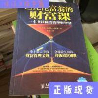 【二手旧书9成新】巴比伦富翁的财富课――一本书读懂投资理财智慧/[美]乔治・塞缪