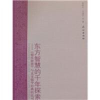 【二手书9成新】 东方智慧的千年探索:《福乐智慧》与北宋儒学经典的比对 热依汗・卡德尔 9787105088881