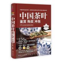 中国茶叶-鉴赏 购买 冲泡王广智 编科学出版社