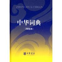 中华词典(双色本)