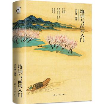 填词与品词入门 诗词研究专家田松林教你快速了解诗词常识,一本书掌握音律节奏,学会诗词歌词写作。