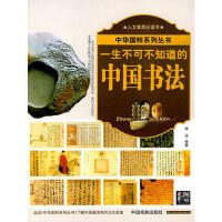 【正版二手书9成新左右】一生不可不知道的中国书法 唐译著 中国戏剧出版社