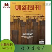 【2021年4月15期】财新周刊杂志2021年4月19日第15期总951期 商业经济期刊