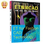 ET服装CAD : 打板、放码、排料、读图、输出技术