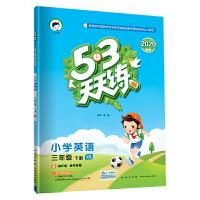 53天天练 小学英语 三年级下册 XS(湘少版)2020年春(含测评卷及答案册)