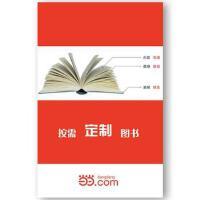 【按需印刷】-天香枸杞 9787227058458