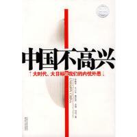 【二手书8成新】中国不高兴 宋晓军 江苏人民出版社