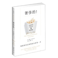 【正版二手书9成新左右】的 [美] 黛娜・托马斯,李孟苏,崔薇 重庆大学出版社