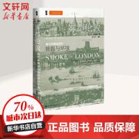 雾都伦敦 现代早期城市的能源与环境 社会科学文献出版社