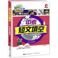【XSM】百思英语初中考点精练3短文填空 李健强 广东人民出版社9787218080079