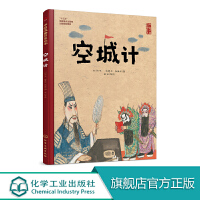 中国戏曲启蒙绘本 空城计 戏曲 少儿绘本 本书不仅用精美手绘图展现戏曲的外在美 同时配以二维码身临其境地感受戏曲的内在