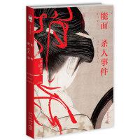 【旧书二手书9成新】能面事件 (日)高木彬光 9787513307093 新星出版社
