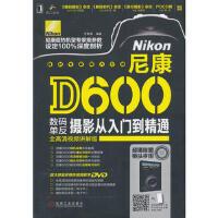 尼康D600数码单反摄影从入门到精通 罗斯基著 机械工业出版社 9787111425113