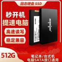 宏想SSD固态硬盘512G笔记本台式机SATA3非256G 500G 240G 120G 1T