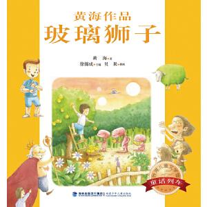 台湾儿童文学馆・童话列车--玻璃狮子