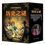 历史之谜:少年科学探秘小说(全十册)