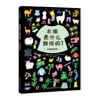 衣服是什么做成的?纤维的故事・日本精选科学绘本系列