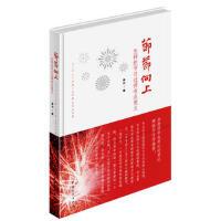 【正版二手书9成新左右】节节向上:怎样把节日过得有点意义 徐川 中国青年出版社