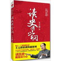 【二手书8成新】读史有学问 王立群 北京联合出版公司