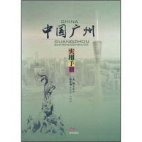 【二手书8成新】中国广州:实用手册 王永平 广州出版社