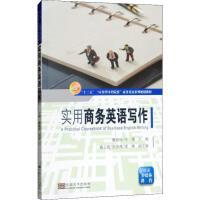 英语写作实用商务 东南大学出版社