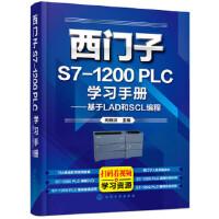 西门子S7-1200 PLC学习手册――基于LAD和SCL编程 【正版书籍】