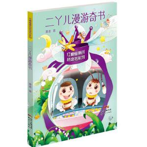 红蜻蜓原创桥梁书系列:二丫儿漫游奇书
