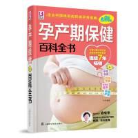 孕产期保健百科全书